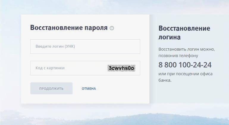 Как восстановить логин ВТБ онлайн?