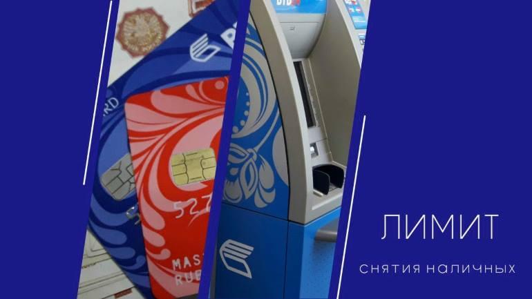 Лимит снятия наличных с карты ВТБ в банкоматах