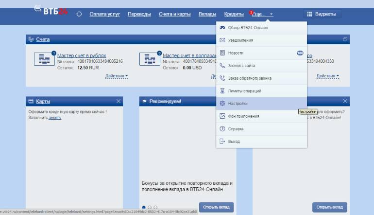 Оплата коммунальных услуг через ВТБ онлайн