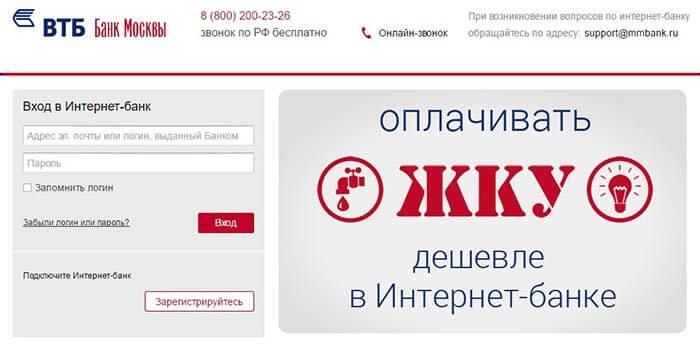 Оплата штрафа через банк ВТБ онлайн