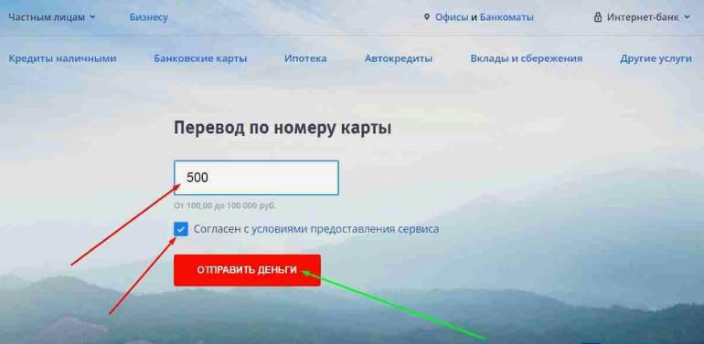 Перевод с карты на карту в банке ВТБ