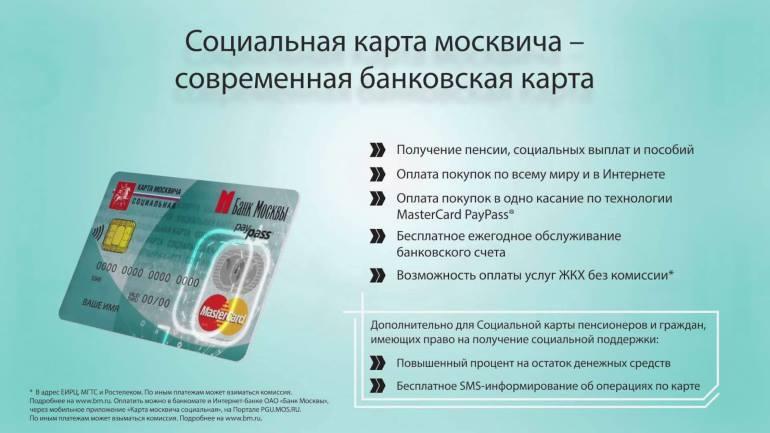 Социальная карта москвича от ВТБ банка