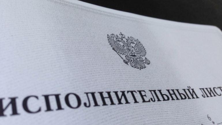 Подача исполнительного листа в банк ВТБ